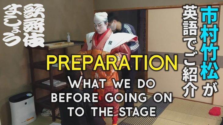 【Preparation】市村竹松が英語で歌舞伎解説 #05【What we do before going on to the stage】【歌舞伎ましょう】