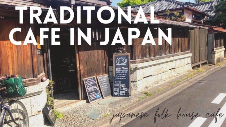 【Sub&vlog】Traditional Cafe in Japan -japanese folk house cafe- 日本の古民家カフェ