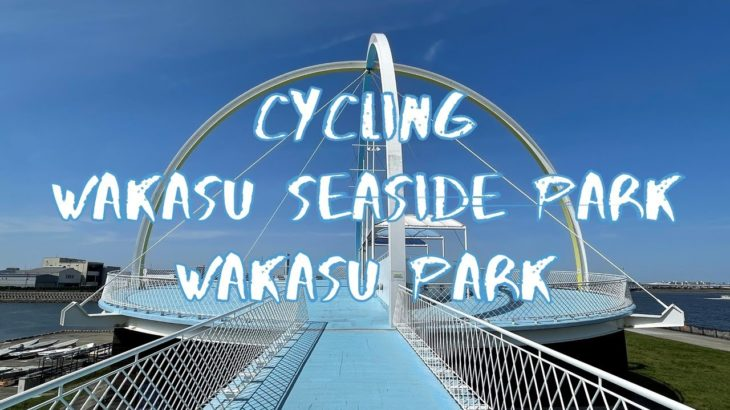 [Vlog] Cycling in Wakasu Seaside Park and Wakasu Park | Tokyo Sightseeing, Japan
