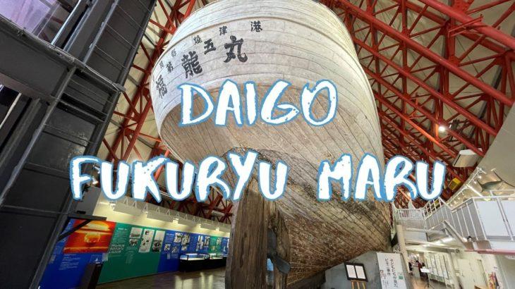 [Vlog] Daigo Fukuryu Maru Exhibition Hall in Yumenoshima Park | Tokyo Sightseeing, Japan