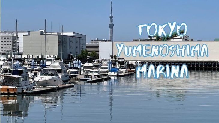 [Vlog] Tokyo Yumenoshima Marina | Tokyo Sightseeing, Japan