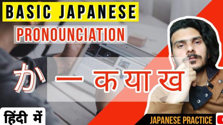 (か) का बोलूं या खा ? basic Japanese pronounciation practice tips | Learn Japanese language in Hindi