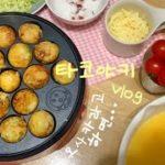 "cooking |요리,japanesefood,일본""타코야키""takoyaki,먹방,たこやき,오사카,osaka,일상,브이로그,with남자친구"