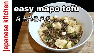 easy mapo tofu 【麻婆豆腐】- japanese kitchen