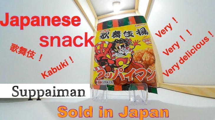 japanese snack kabuki  hero !!