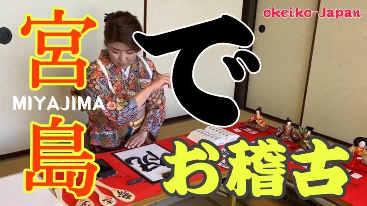 【広島】世界遺産宮島 okeikoJapanさんでオモテナシーノ!Introducing Japanese cultural activities in Miyajima〔#013〕