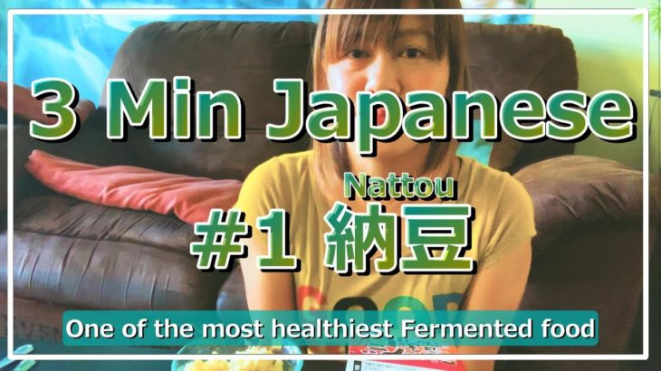 3 min Japanese : Japanese food Natto(納豆) one of the most healthiest fermented food