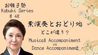 お囃子塾第48話 素演奏とおどり地 Kabuki Series #48 Music Accompaniment vs Dance Accompaniment