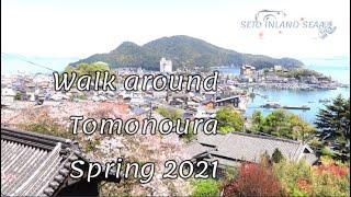 #4K #Walking around TOMONOURA #Japan # 鞆の浦観光地#Hiroshima#ដើរកំសាន្តនៅតំបន់ទេសចរណ៏ប្រវត្តិសាស្រ្តជប៉ុន