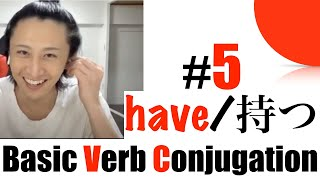 #5【verb conjugation】have/持つ learning Japanese