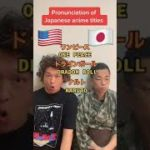 Americans vs Japanese || Pronounciation of Japanese Anime Titles || Daily Easily Learn || #shorts