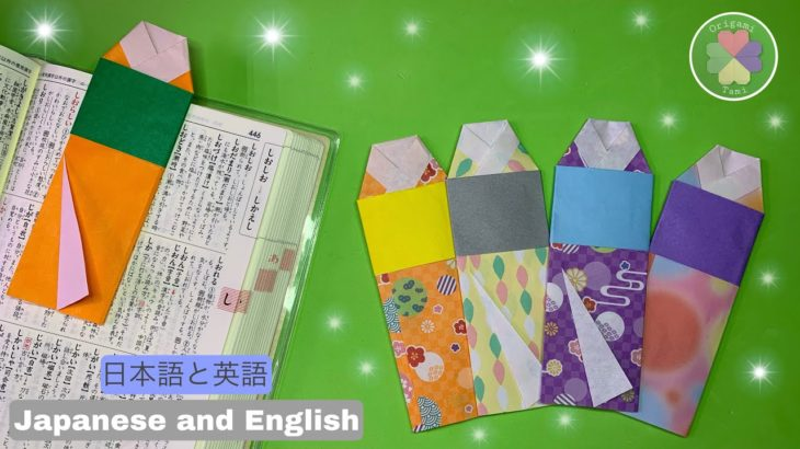簡単 着物しおり Easy Kimono  Bookmark  Learning Japanese and English While Folding Origami #origami