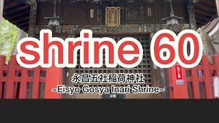 永昌五社稲荷神社 ~Eisyo Gosya Inari Shrine~Japanese shrine