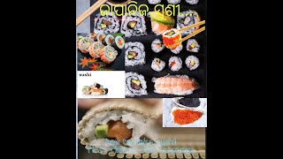 HOW TO MAKE SUSHI , japanese sushi.first time in odia language (ଓଡ଼ିଆ)