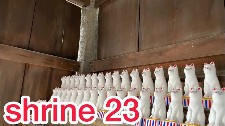 被官稲荷神社 ~ Hikan Inari Shrine ~ Japanese shrine