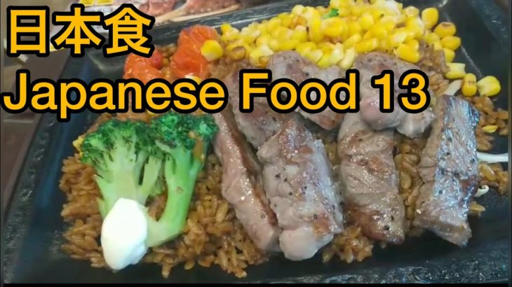 Japanese Food culture vol.13