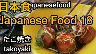 Japanese Food culture vol.18