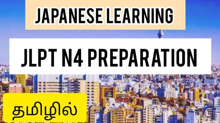 Japanese Learning Experience (Tamil)/How I Prepared for JLPT N4/ Learn Japanese For Free In Japan