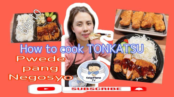 Japanese food  how to cook TONKATSU  Quick & Easy resto style menu  TONKATSU BENTO pang negosyo
