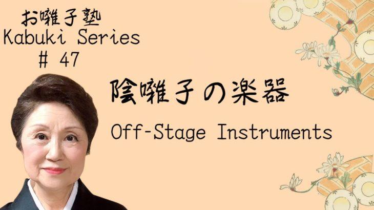 お囃子塾第47話 陰囃子の楽器 Kabuki Series #47 Off Stage Instruments