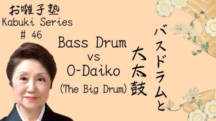 お囃子塾第46話 バスドラム と大太鼓 Kabuki Series#46 Bass Drum vs O-Daiko