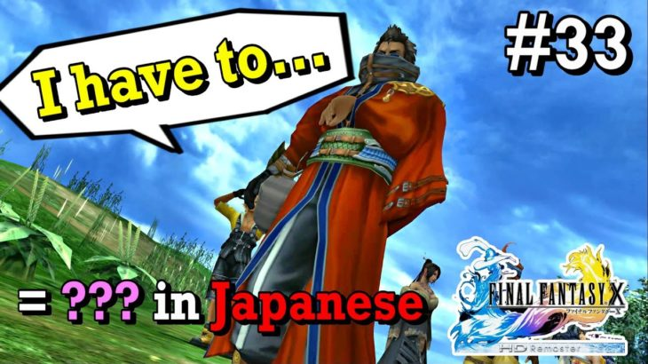 Learn Japanese Grammar with Games!   Final Fantasy 10 HD Remaster #33