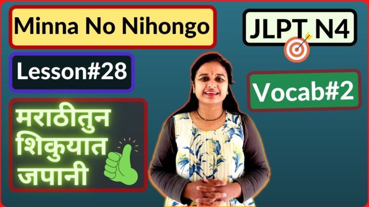 Learn Japanese in Marathi | Minna No Nihongo Lesson 28 | Part 2 |JLPT N4 | जपानी शिकुयात मराठी मधुन