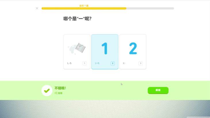 Learning Japanese Day 1!!! [Duolingo]