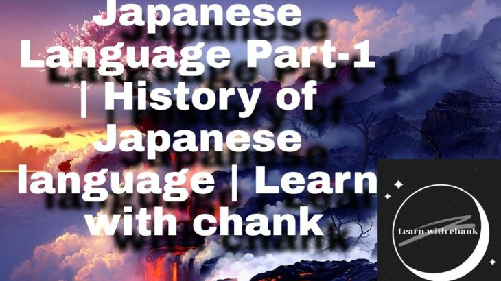 Learning Japanese Language Part-1 | History of Japanese Language | Learn with chank