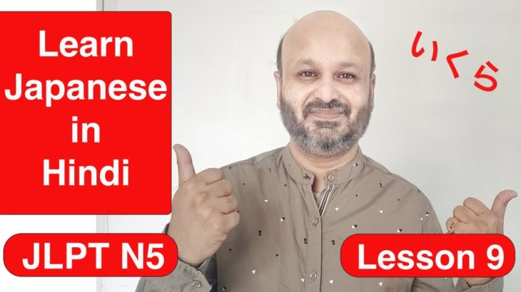 Lesson 10   いくら – How Much   Learn Japanese Language in Hindi
