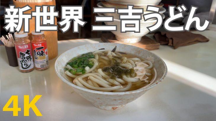 三吉うどん(新世界)うどん [Nagoya] Udon Noodle [4K] Japanese food [日本料理] อาหารญี่ปุ่น [일본 요리] Tokyo Japan