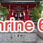 七渡神社 ~Nanawatari Shrine~ Japanese shrine