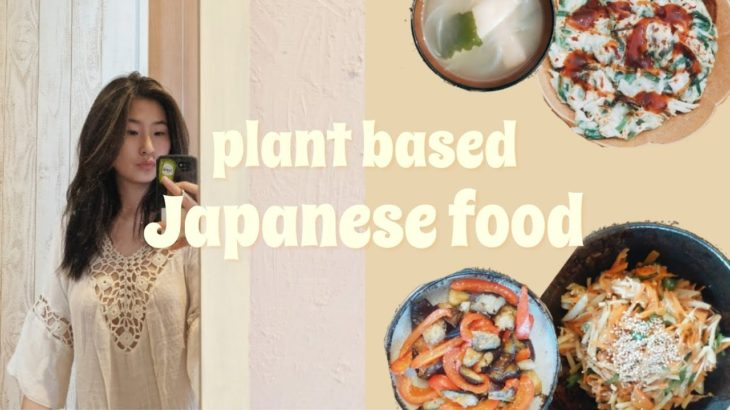 Plant based Japanese food | home cooking | プラントベースで日本食🇯🇵🍴