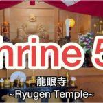 龍眼寺 ~Ryugen Temple~ Japanese temple