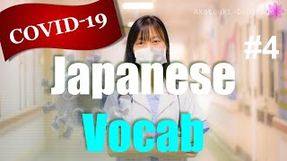 【Symptoms】Learn All in 5mins|Japanese Words Related to COVID19