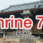 堤稲荷神社 ~Tsutsumi Inari Shrine~ Japanese shrine
