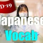 【Vaccine】Learn All in 5mins|Japanese Words Related to COVID19