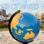 [Vlog] Hongo Kyusuijo Park with Rose   Tokyo Sightseeing, Japan