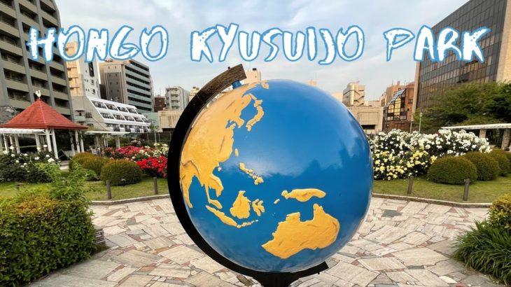 [Vlog] Hongo Kyusuijo Park with Rose | Tokyo Sightseeing, Japan