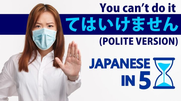 You can't do this! (polite) | Japanese in 5! Ep. 68
