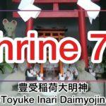 豊受稲荷大明神 ~Yutaka Inari Daimyojin~ Japanese shrine