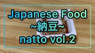 納豆 ~natto~ Japanese Food vol.2