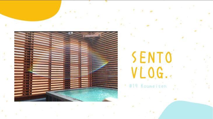 【sento vlog.】#19♨️Koumeisen(光明泉) 銭湯 Bath house Japanese traditional culture 目黒区 bgm