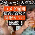 日本大好き外国人がコメダ珈琲に初挑戦!trying Japanese food