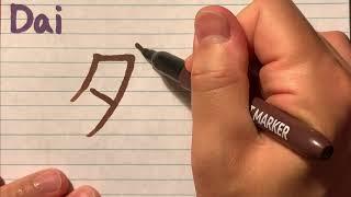 Adventure of Dai characters in Japanese writing – Dai