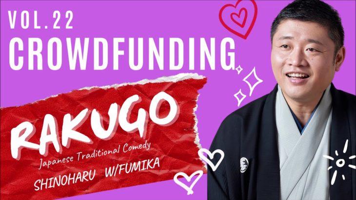 """""""Crowdfunding""""(クラウドファンディング)~Japanese traditional comedy in English """"RAKUGO"""" Vol.22"""