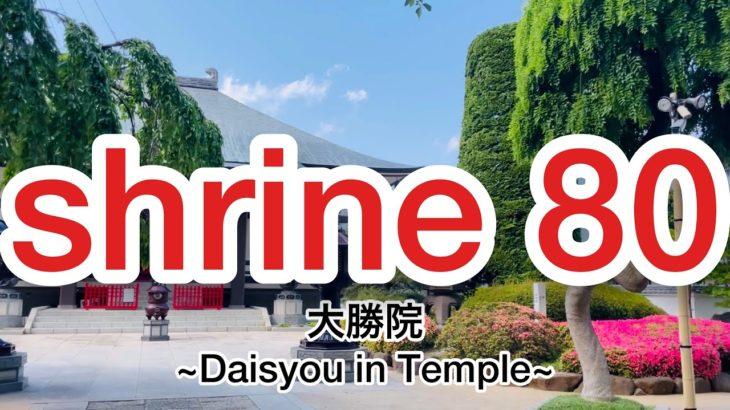 大勝院 ~Daisyou in Temple~ Japanese temple