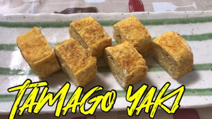 How to cook Tamago Yaki ( Japanese Food )