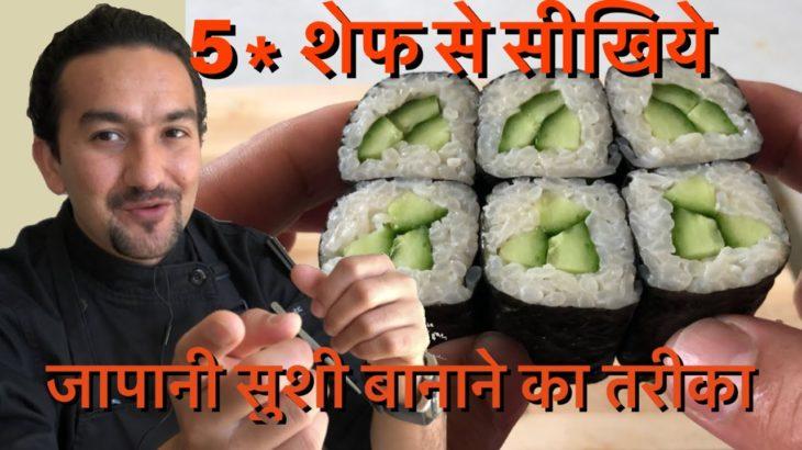 How to make Japanese Sushi Rolls Hindi / सुशी बनाने की विधि सीखिये 5 स्टार के शेफ से / Golus kitchen