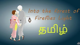 Into the forest of fireflies light Tamil | Tamil review for japanese anime movie